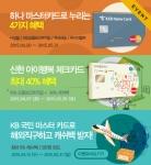 사진_마스터카드-오플닷컴 프로모션