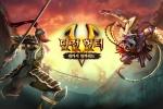 게임로프트의 던전 헌터 5' 동양 고대 문화를 기반으로 한 진카시 언리쉬드 업데이트를 완료했다