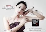 엘리샤코이가 2015 중국 상해 미용 박람회에 참가한다