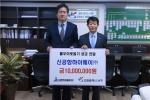 신공항하이웨이(주) 김상훈 전무이사(오른쪽)가 인천 서구청장 강범석(왼쪽)에게 불우이웃돕기 성금 1,000만원을 전달하고 있다.