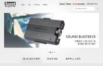 사운드프라임에서 사운드캣과 함께 Creative 사의 포터블 헤드폰앰프인 사운드블라스터 E-series 3종을 출시했다