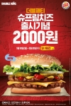 버거킹이 더블킹에 신메뉴 슈프림치즈가 추가된 것을 기념하여, 5월 18일부터 20일까지 3일간 슈프림치즈 단품을 기존 2,900원에서 할인된 2,000원에 판매한다.