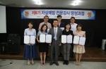 한국자살예방센터 대구·경북지부가 5월16일 경북 구미 긍정의 뉴스 교육장에서 제8기 자살예방전문강사 양성과정을 성공적으로 마무리하고 수료식을 개최했다