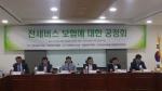전국전세버스운송사업협동조합연합회(회장 홍기훈)와 국회의원 이미경의원, 국회의원 이학영 의원은 지난 15일 오전 10시 국회 의원회관 제 9간담회의실에서 공동으로 전세버스 보험에 대한 공청회를 개최했다.