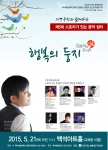 5월 21일 지역주민과 함께하는 제5회 스토리가 있는 음악쉼터 김희석의 쉼콘서트, 행복의 둥지 포스터