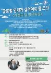 한국청소년상담복지개발원이 가정의 달을 맞아 글로벌 인재가 갖추어야 할 조건이라는 주제로 명사 특강을 개최한다.