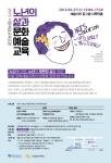 2015서울예술교육포럼 포스터