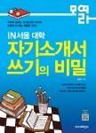 IN 서울 대학 자기소개서 쓰기의 비밀 책 표지