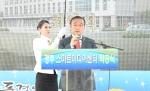 최양식 경주시장, 스마트미디어 센터 착공 축하인사를 하고 있다
