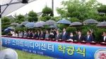 경주 스마트미디어 센터, 착공기념 퍼포먼스(왼쪽 11번째 최양식 경주시장)