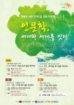 영종도서관 2015 길 위의 인문학 홍보 포스터