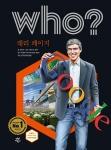 who? 엔지니어 시리즈는 현재 1권 래리 페이지 편, 2권 스티브 잡스 편까지 출간되었다