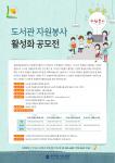 한국도서관협회가 문화체육관광부와 도서관 자원봉사 활성화 공모전을 실시한다