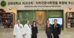 건국대 의학전문대학원이 기부자 명예의 전당을 조성했다.