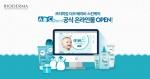 바이오더마가 ABCDerm 공식 온라인몰을 오픈했다