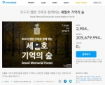 세월호 기억의 숲 프로젝트 페이지 대표 (사진제공: 트리플래닛)