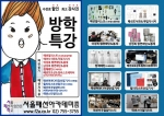 서울패션아카데미 여름방학특강
