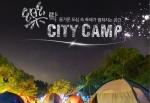 이가전람이 내달 5~7일 락시티캠프를 개최한다