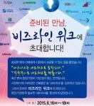 연세대학교창업지원단 비즈라인 위크 참여기업 모집