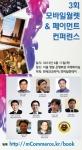 3회 모바일월렛 & 페이먼트 컨퍼런스가 6월 11일 개최된다