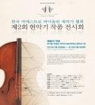 포스터 (사진제공: 한국 마에스트로 바이올린 제작가협회)