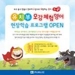 이퍼블릭이 어린이집과 유치원 현장학습을 위한 오감체험 영어 프로그램을 5월부터 서울 양천구 목동 본사에서 운영한다.