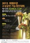 2015 소상공인 기능경진대회/제15회 코리아컵 플라워디자인 경기대회의 지역 예선전이 전국 6개 권역에서 개최된다.
