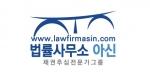 법률사무소 아신이 온라인 원스톱 변호사선임 서비스를 개시했다