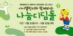 에듀챌린지는 초록우산 어린이재단과 아이챌린지와 함께하는 나눔디딤돌 캠페인을 진행, 나눔 교육을 통해 아이의 바른 인성을 키워주는 데 도움을 주고자 한다고 밝혔다.