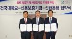 건국대가 신용보증기금, 신한은행과 함께 벤처 창업을 통한 지역 경제 활성화와 학생 창업 지원을 위한 업무협약(MOU)을 체결했다.