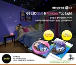GE Lighting Star Tap lighting (스타 탭 라이팅: 수면등)