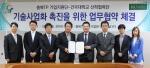 건국대 산학협력단은 충북테크노파크 기업지원단과 기술이전 및 기술사업화 기능'을 효율적으로 수행하기 위한 업무협약을 체결했다고 21일 밝혔다.