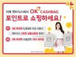 패션쇼핑몰 엔터식스가 지난 5월 1일부터 SK플래닛과의 제휴를 통해 OK캐쉬백 서비스를 시작했다.