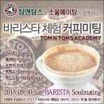 소울메이팅이 탐앤탐스와 바리스타 체험 커피미팅을 개최한다