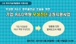 (사)한국기술개발협회는 무상환 R&D 정부출연금 조달을 위한 기업 R&D역량 무상진단 코칭지원사업을 공고했다.
