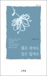 시인 석정삼의 꽃은 꽃대로 잎은 잎대로 시집이 출간되었다