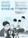 건국대는 한국과학창의재단이 이공계 학생들을 대상으로 예비 연구자로서의 기초 연구능력 향상을 위해 선발하는 학부생연구프로그램에 총 4개 학생팀의 연구과제가 선정됐다고 밝혔다.