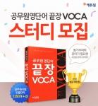 에듀윌이 공무원영단어 끝장VOCA 스터디를 모집한다.