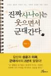 도서출판 행복에너지가 박양근 경영학 박사의 진짜사나이는 웃으면서 군대 간다를 출간했다