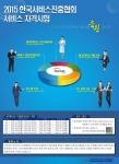 2015 한국서비스진흥협회 자격시험 포스터
