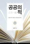 도서출판 행복에너지(대표 권선복)에서 법무법인 청호 대표 변호사 공공의 적 책 출판하다