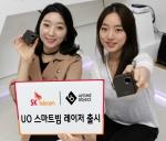 SK텔레콤은 26일 라이프웨어 신규 브랜드 'United Object' 론칭과 함께, 새 브랜드가 적용된 첫 제품인 'UO 스마트빔 레이저'를 출시했다.