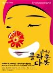 음악극 <클라운타운> 포스터