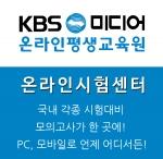 KBS미디어 온라인평생교육원이 온라인시험센터의 1차 론칭을 앞두고 콘텐츠 공급사 모집에 박차를 가하고 있다