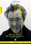 배우 이윤선의 모노드라마 유기견 포스터