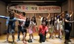 베이징서 열린 건국대 중국인학생 한국어 장기대회 3부 2등 팀
