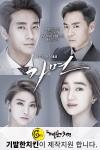 기발한치킨이 제작지원 하는 SBS 새 수목드라마 가면 포스터