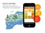 제주닷컴 모바일웹 출시