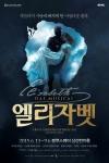 뮤지컬 엘리자벳 공식 포스터