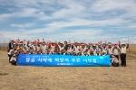 몽골 식림행사에 참가한 대한항공 임직원들이 기념 촬영을 하고 있다.